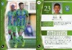 【中古】スポーツ/レギュラー/2017 Jリーグ オフィシャルトレーディングカード 186 [レギュラー] : 高山薫