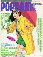 雑誌, その他 2524!P26.5 )POPCOM 19916(1)
