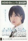 【中古】生写真(AKB48・SKE48)/アイドル/NMB48 須藤凜々花/CD「願いごとの持ち腐れ」劇場盤特典生写真