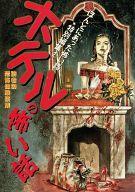 【中古】B6コミック ほんとにあった怖い話特別編集 ホテルの怖い話(2) / アンソロジー