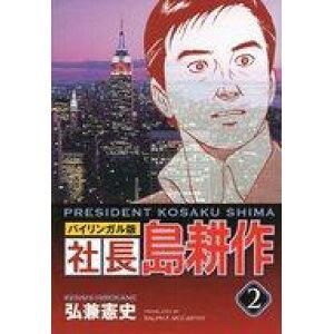 [Bis zu 19 Punkte für Einträge! (Bis 01:59 am 16. Mai!)] [Gebraucht] B6 Comic Präsident Kosaku Shima Zweisprachige Ausgabe (2) / Kenshi Hirokane