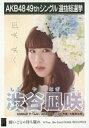 【中古】生写真(AKB48・SKE48)/アイドル/NMB48 渋谷凪咲/CD「願いごとの持ち腐れ」劇場盤特典生写真