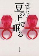 【中古】文庫≪日本文学≫豆の上で眠る/湊かなえ【中古】afb