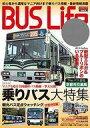 【中古】車・バイク雑誌 BUS Life 3