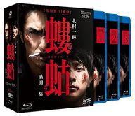 【中古】国内TVドラマBlu-ray Disc 螻蛄(疫病神シリーズ) Blu-ray BOX