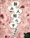 【中古】ボードゲーム 詠み人知らず 便利箱