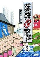 【中古】その他DVD 三遊亭竜楽/落語笑笑散歩〜隅田川下り遊々