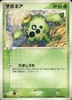 【中古】ポケモンカードゲーム/●/PCG ワールドチャンピオンズパック 002/108 [●] : サボネア