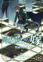 【中古】B6コミック 魔法使いの嫁 公式原作ガイドブック Merkmal / ヤマザキコレ