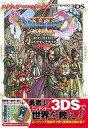 ネットショップ駿河屋 楽天市場店で買える「【中古】攻略本 ドラゴンクエストXI 過ぎ去りし時を求めて ロトゼタシアガイド for Nintendo 3DS【中古】afb」の画像です。価格は620円になります。