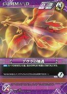 トレーディングカード・テレカ, トレーディングカードゲーム NCOMMANDV C-020 N