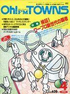 雑誌, その他 PC Oh!FM TOWNS 19954 !