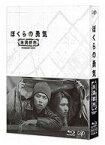 【中古】国内TVドラマBlu-ray Disc ぼくらの勇気 未満都市 Blu-ray BOX