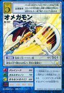 トレーディングカード・テレカ, トレーディングカード  11 (DIGITAL MYSTERY TOUR) Bo-537