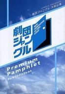 【中古】パンフレット パンフ)劇団ジャングル 大阪公演 Premium Pamphlet