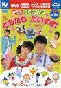 【中古】その他DVD おかあさんといっしょ うたのDVD ともだちだいすき! 2012年版