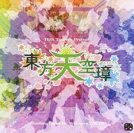 【中古】同人GAME CDソフト 東方天空璋 〜 Hidden Star in Four Seasons. / 上海アリス幻樂団画像