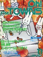 雑誌, その他 PC Oh!FM TOWNS 199511