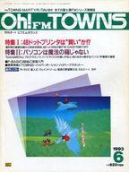 雑誌, その他 1092601:59PC Oh!FM TOWNS 19936 !