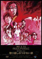 【中古】その他DVD 東京03 FROLIC A HOLIC ラブストーリー「取り返しのつかない姿」