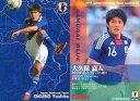 【中古】スポーツ/サッカー日本代表チームチップス2010年版 N-14 [インサートカード] : 大久保嘉人/インサートカード