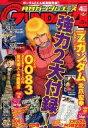 【中古】アニメ雑誌 付録付)ガンダムエース 2014年4月号 No.140