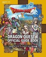 【中古】攻略本 ドラゴンクエストX オールインワンパッケージ 公式ガイドブック バージョン1+2+3 まとめ編【中古】afb