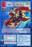 トレーディングカード・テレカ, トレーディングカード  13 Bo-606 -