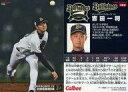 【中古】スポーツ/レギュラーカード/2017プロ野球チップス 第2弾 105 [レギュラーカード] : 吉田一将