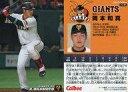【中古】スポーツ/レギュラーカード/2017プロ野球チップス 第2弾 119 [レギュラーカード] : 岡本和真
