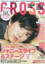 【中古】芸能雑誌 TVFan CROSS 2017年2月号 Vol.21