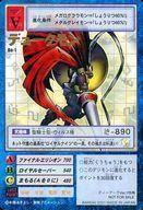 トレーディングカード・テレカ, トレーディングカード 2524!P26.5 VERSION 1 Da-1 -