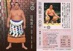 【中古】BBM/レギュラーカード/BBM2016 大相撲カード「彩」 01 [レギュラーカード] : 日馬富士 公平【タイムセール】