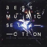 【中古】アニメ系CD セガラッキーくじ CHUNITHM A賞 「Best Music Selection-チュウニズム VARIETYサウンドトラック-」