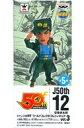 中古フィギュア 空条承太郎 ジョジョの奇妙な冒険 ジャンプ50周年 ワルドコレクタブルフィギュアvol.3タイム
