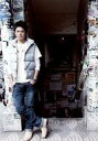 【中古】生写真(男性)/俳優 高岡蒼甫/全身・ベストグレー・シャツ白・ジーンズ・両手ポケット/フォトエッセイ「はじめまして、こんにちは。」初回購入特典生写真