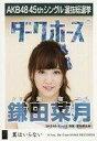 【中古】生写真(AKB48・SKE48)/アイドル/SKE48 鎌田菜月/CD「翼はいらない」劇場盤特典生写真