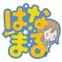 【中古】キーホルダー・マスコット(キャラクター) 国木田花丸 「ラブライブ!サンシャイン!! おなまえぴたんコ ラバーマスコット」