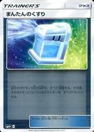 【中古】ポケモンカードゲーム/サン&ムーン ハイクラスパック GXバトルブースト 096/114 : (キラ)まんたんのくすり