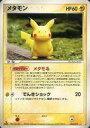 【中古】ポケモンカードゲーム/PCG ホロンの研究塔ハーフデッキ1 2雷EX 003/015 : メタモン