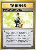 【中古】ポケモンカードゲーム(旧裏面)/トレーナー/クイックスターターギフト - [-] : ポケモン交換おじさん