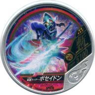 Kamen Rider poseidon 02 SP076