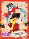 【中古】フィギュア 初音ミク(オリジナル秋服ver.) 「キャラクター・ボーカル・シリーズ 01 初音ミク」 フィギュア