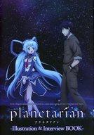 エンターテインメント, アニメーション  planetarian Illustration Interview BOOK afb