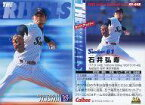 【中古】スポーツ/2002プロ野球チップス第2弾/ヤクルト/THE RIVALSカード RV-04B : 石井 弘寿