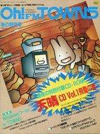 雑誌, その他 PC CD)Oh!FM TOWNS 199411 !