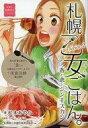 【中古】その他コミック 札幌乙女ごはん。 春と恋とジンギスカン(2) / 松本あやか