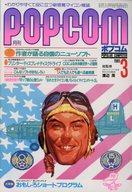 雑誌, その他  B))POPCOM 19853