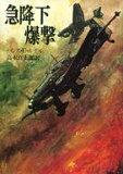 【中古】文庫 ≪日本文学≫ 急降下爆撃 / ハンス・U・ルデル 【中古】afb