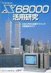 【中古】一般PC雑誌 月刊マイコン別冊 X68000活用研究